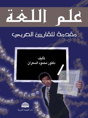 cover image of علم اللغة