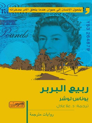 cover image of ربيع البربر