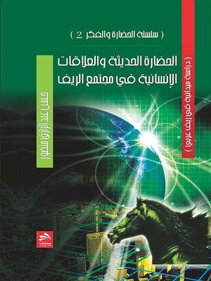 cover image of الحضارة الحديثة والعلاقات الإنسانية في مجتمع الريف