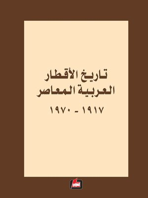 cover image of تاريخ الأقطار العربية المعاصر 1917 - 1970