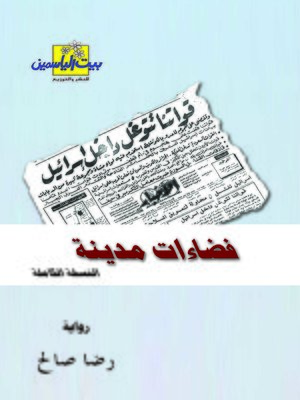 cover image of فضاء مدينة