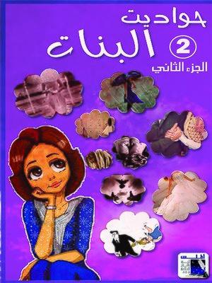 cover image of حواديت البنات : الجزء الثاني