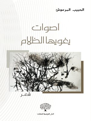 cover image of أصوات يغويها الظلام