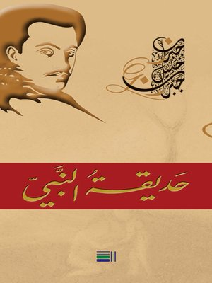 cover image of حديقة النبي