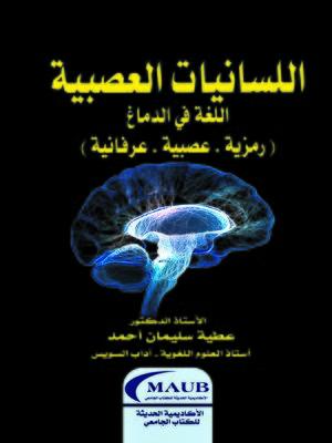 cover image of اللسانيات العصبية