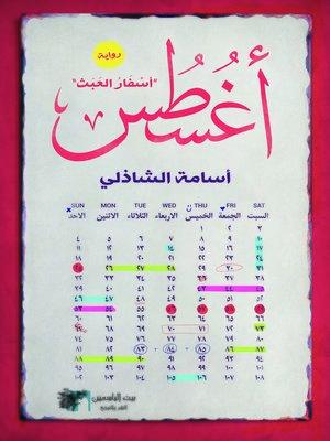 cover image of أغسطس - أسفار العبث -