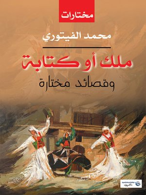cover image of ملك أو كتابة .. وقصائد مختارة