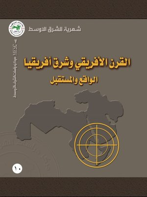 cover image of القرن الأفريقي وشرق أفريقيا = The Horn and East of Africa