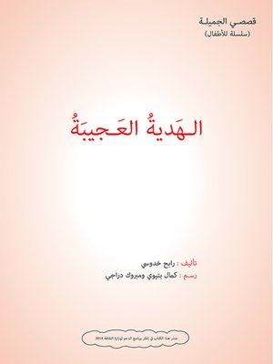 cover image of الهدية العجيبة