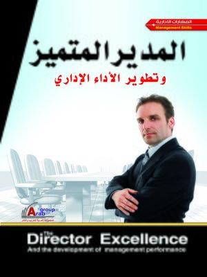 cover image of المدير المتميز و تطوير الأداء الإداري