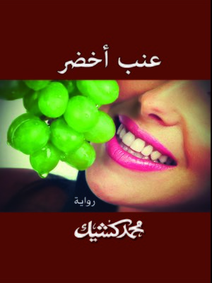 cover image of عنب أخضر