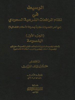 cover image of الوسيط في نظام المرافعات السعودي مع آخر التعديلات مقارنا بمدونة الأحكام القضائية