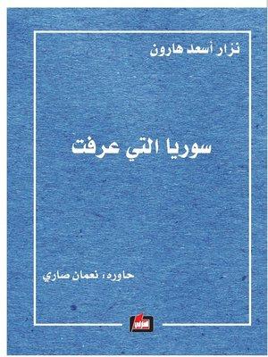 cover image of سوريا التي عرفت