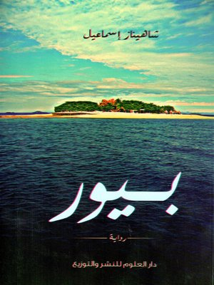 cover image of پيور