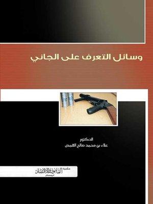 cover image of وسائل التعرف على الجاني