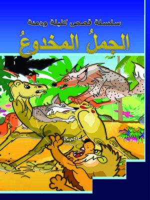 cover image of الجمل المخدوع