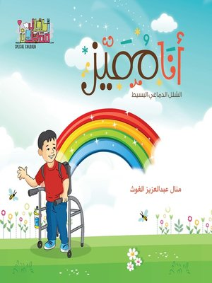 cover image of أنا مميز