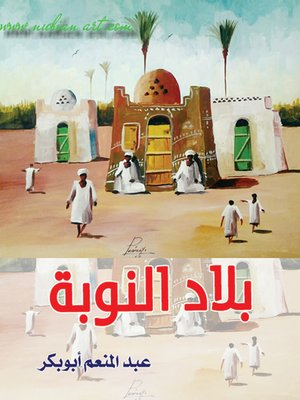 cover image of بلاد النوبة