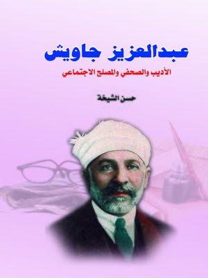 cover image of عبد العزيز جاويش
