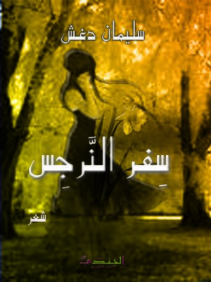 cover image of سفر النرجس : شعر