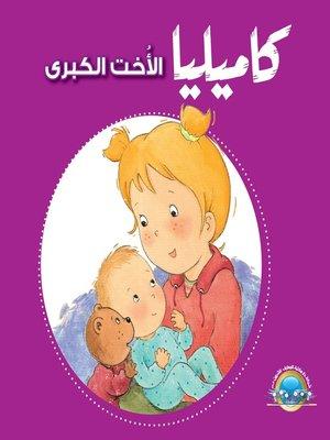 cover image of كاميليا الأخت الكبرى