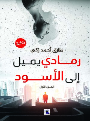 cover image of رمادي يميل إلى الأسود