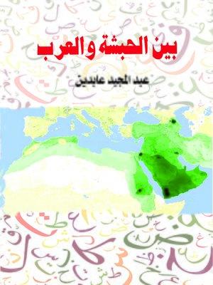 cover image of بين الحبشة والعرب