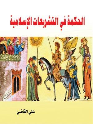 cover image of الحكمة في التشريعات الإسلامية