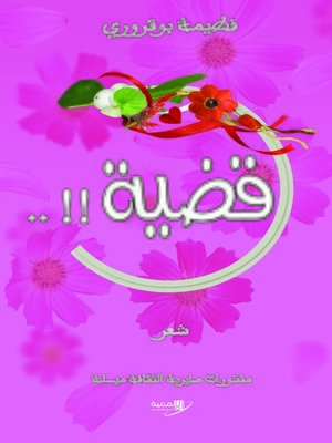 cover image of قضيـة