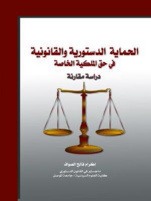 cover image of الحماية الدستورية و القانونية في حق الملكية الخاصة : دراسة مقارنة