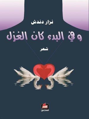cover image of و في البدء كان الغزل : شعر
