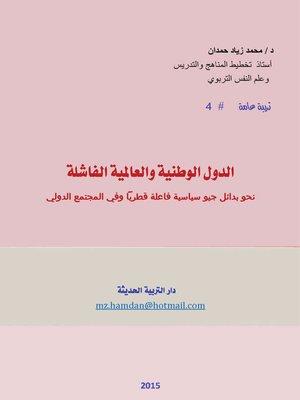 cover image of الدول الوطنية والعالمية الفاشلة