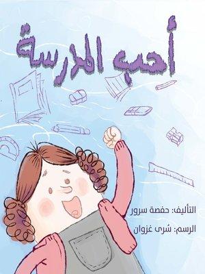 cover image of أحب المدرسة