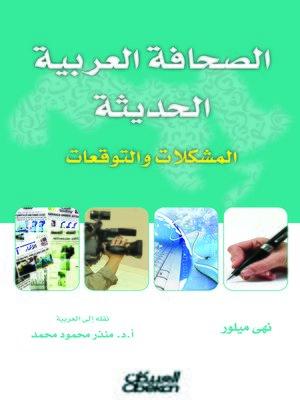 cover image of الصحافة العربية الحديثة : المشكلات و التوقعات