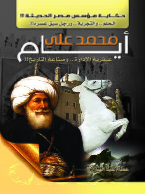 cover image of أيام محمد علي