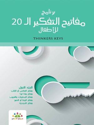 cover image of برنامج مفاتيح التفكير الـ 20 : أنشطة و تطبيقات عملية : الجزء الأول
