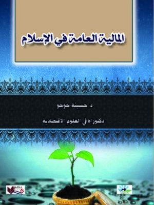 cover image of المالية العامة في الإسلام