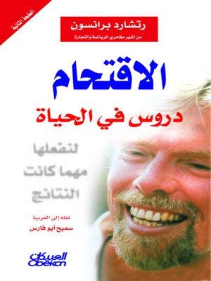 cover image of الاقتحام : دروس في الحياة : لنفعلها مهما كانت النتائج