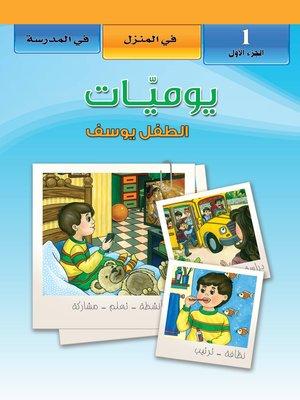 cover image of يوميات الطفل يوسف. الجزء الأول