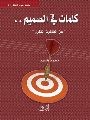 cover image of كلمات في الصميم