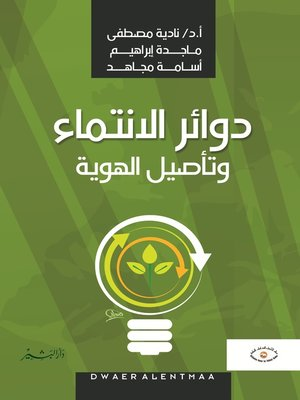 cover image of دوائر الانتماء وتأصيل الهوية