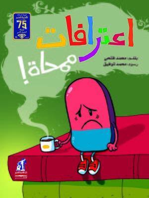 cover image of اعترافات ممحاة !