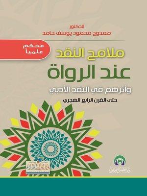 cover image of ملامح النقد عند الرواة و أثرهم في النقد الأدبي حتى القرن الرابع الهجري
