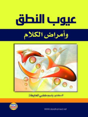 cover image of عيوب النطق وأمراض الكلام