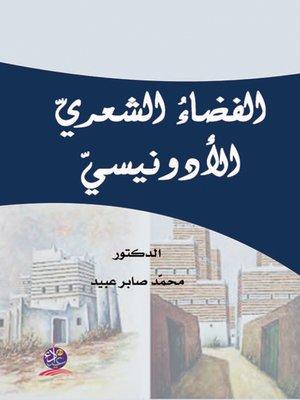 cover image of الفضاء الشعري الأدونيسي