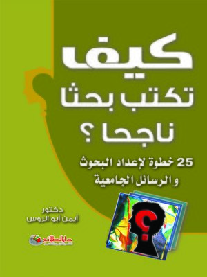 cover image of كيف تكتب بحثا ناجحا ؟