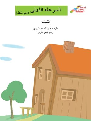 cover image of بيت