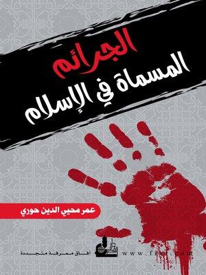 cover image of الجرائم المسماة في الإسلام