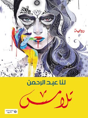 cover image of تلامس