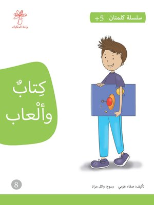 cover image of كتاب وألعاب